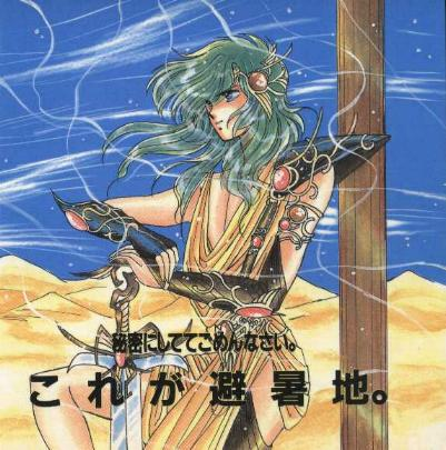 Saint Seiya Next Dimension : la suite canonique de Saint Seiya - Page 4 Shun1